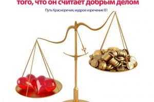 Ценность каждого человека зависит от того, что он считает добрым делом