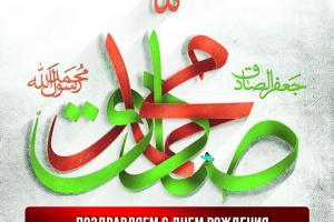 Посланник Аллаха - Имам Садык