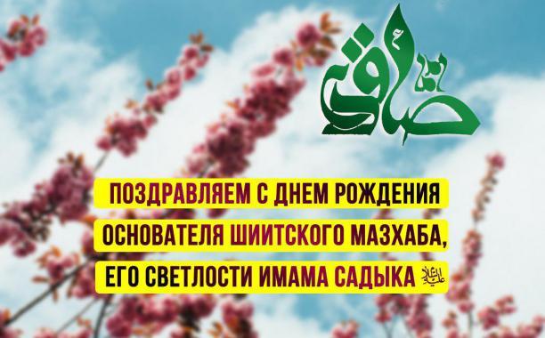 рождением Посланника Аллаха Мухаммада ибн Абдуллаха (ДБАР),  и Имама Джафара ибн Мухаммада Садыка (ДБМ)