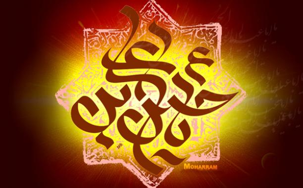 Хусейн ибн Али