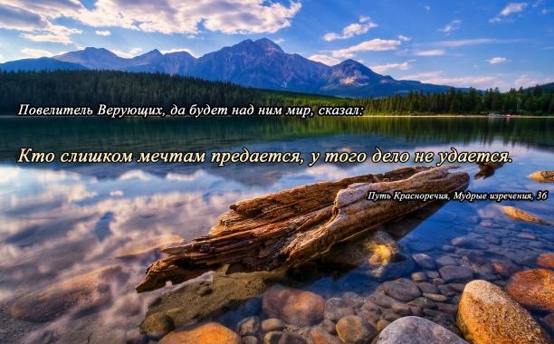 Мудрые изречения № 4