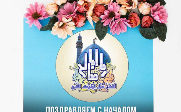 Начало Имамата Имама Махди (а.ф.) (9 раби аль-авваль).